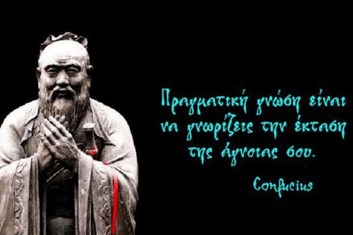 """Φωτογραφία που απεικονίζεται ο Κομφούκιος και δίπλα το ρητό """"Πραγματική γνώση είναι να γνωρίζεις την έκταση της άγνοιας σου""""."""