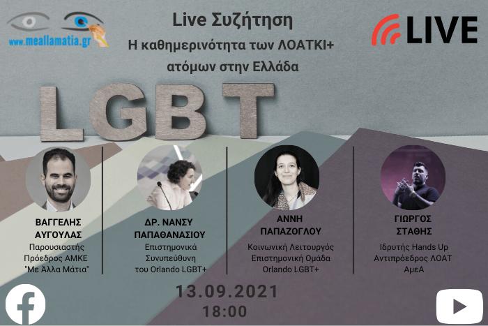 Η αφίσα του live με φωτογραφίες καλεσμένων και το λογότυπο LGBT