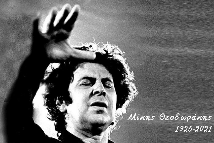 Ο Μίκης Θεοδωράκης ενώ διευθύνει ορχήστρ. Κοντινό στο πρόσωπό του μάτια κλειστά και χέρι ψηλά.