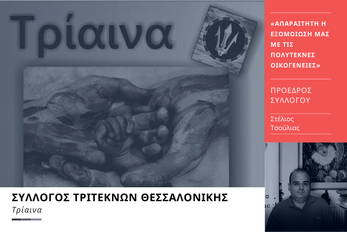 Λογότυπο Συλλόγου Τρίαινα: μια χούφτα χεριών που περικλείουν μέσα χέρι μωρού και η φωτογραφία του Προέδρου Στέλιου Τσούλια