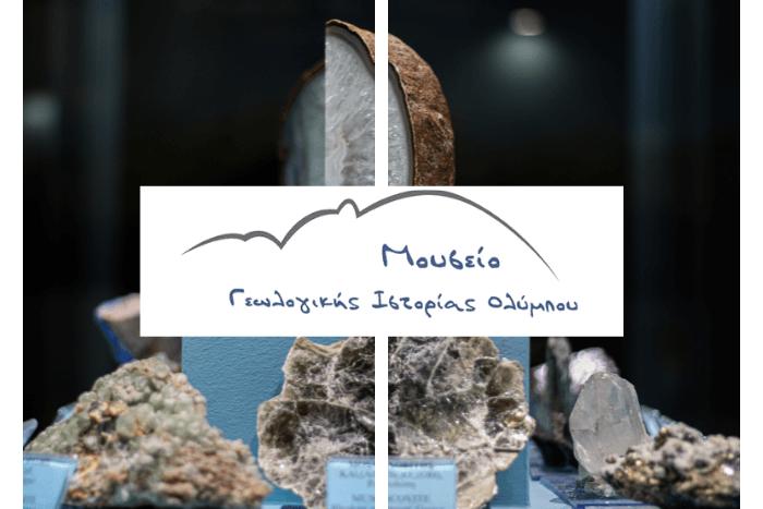 Ορυκτά του μουσείου Γεωλογίας και λογότυπο μουσείου