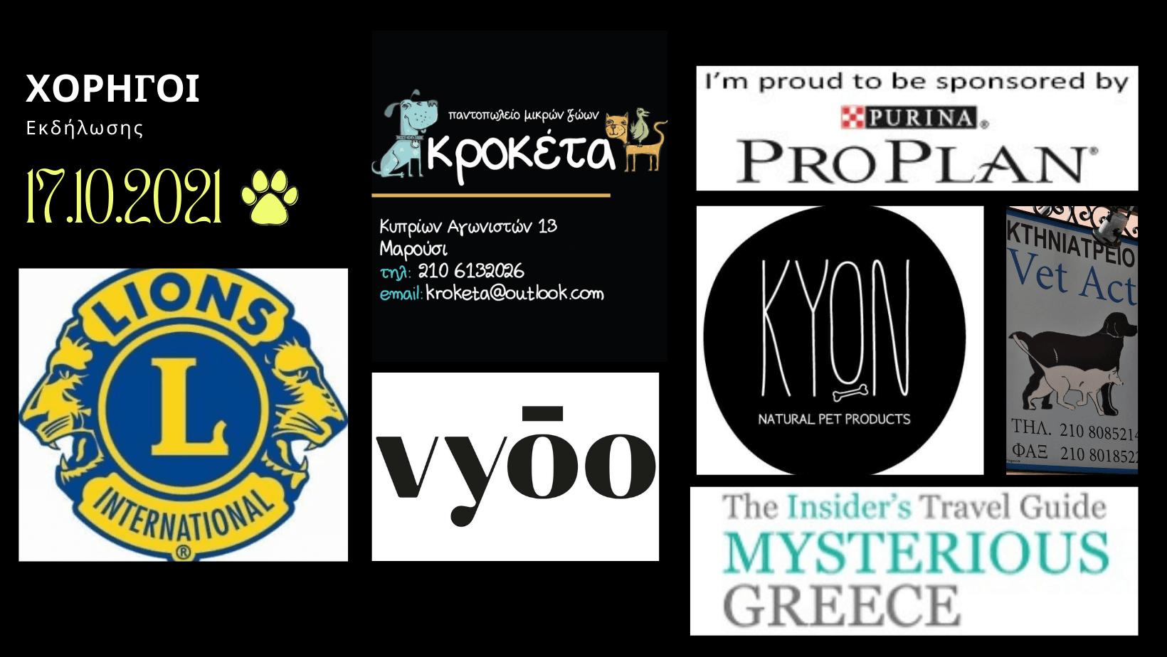 λογότυπα χορηγών εκδήλωσης