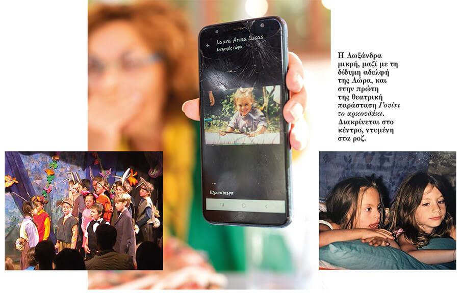 """Κολάζ φωτογραφιών από τη Λωξάνδρα σε μικρή ηλικία τη δείχνει η μαμά της στο κινητό της, η Λωξάνδρα και η δίδυμη αδερφή της σε παιδική ηλικία και η Λωξάνδρα στην πρώτη παράσταση """"Ο Γουίνι το αρκουδάκι"""""""