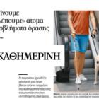 """Η σελίδα της Καθημερινής με το άρθρο. Φώτο Σκύλος οδηγός με χειριστή και λογότυπο """"Καθημερινής"""""""