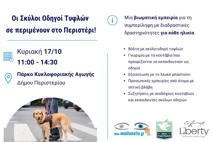 Μπάνερ με πληροφορίες εκδήλωσης, φωτογραφία σκύλου οδηγού, και λογότυπα meallamatia.gr, Liberty, δήμος Περιστερίου.